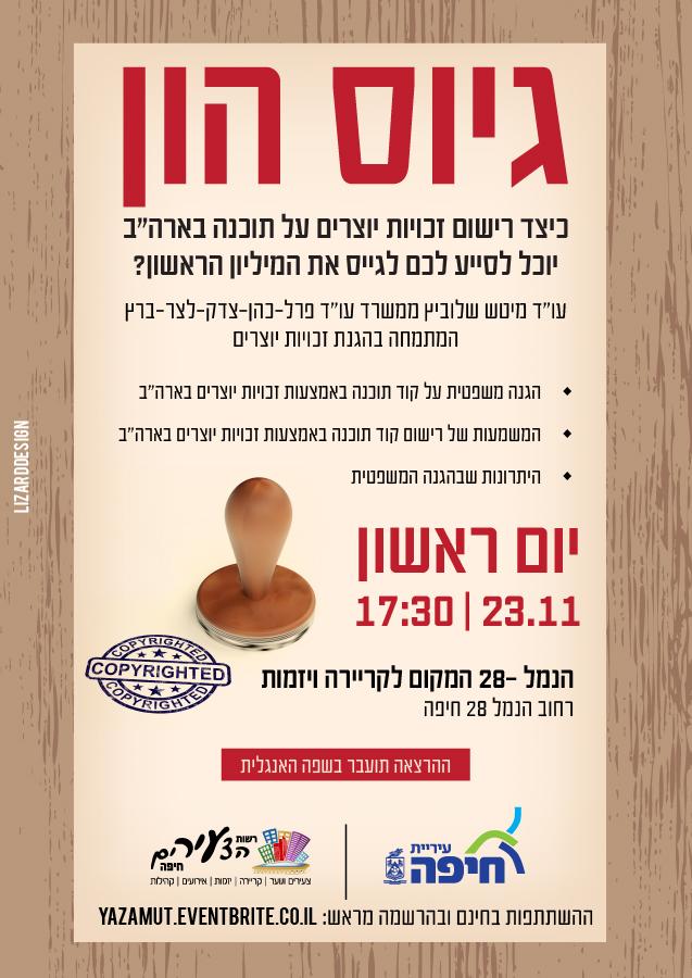 עיצוב פוסטר בנושא גיוס-הון עבור רשות הצעירים חיפה