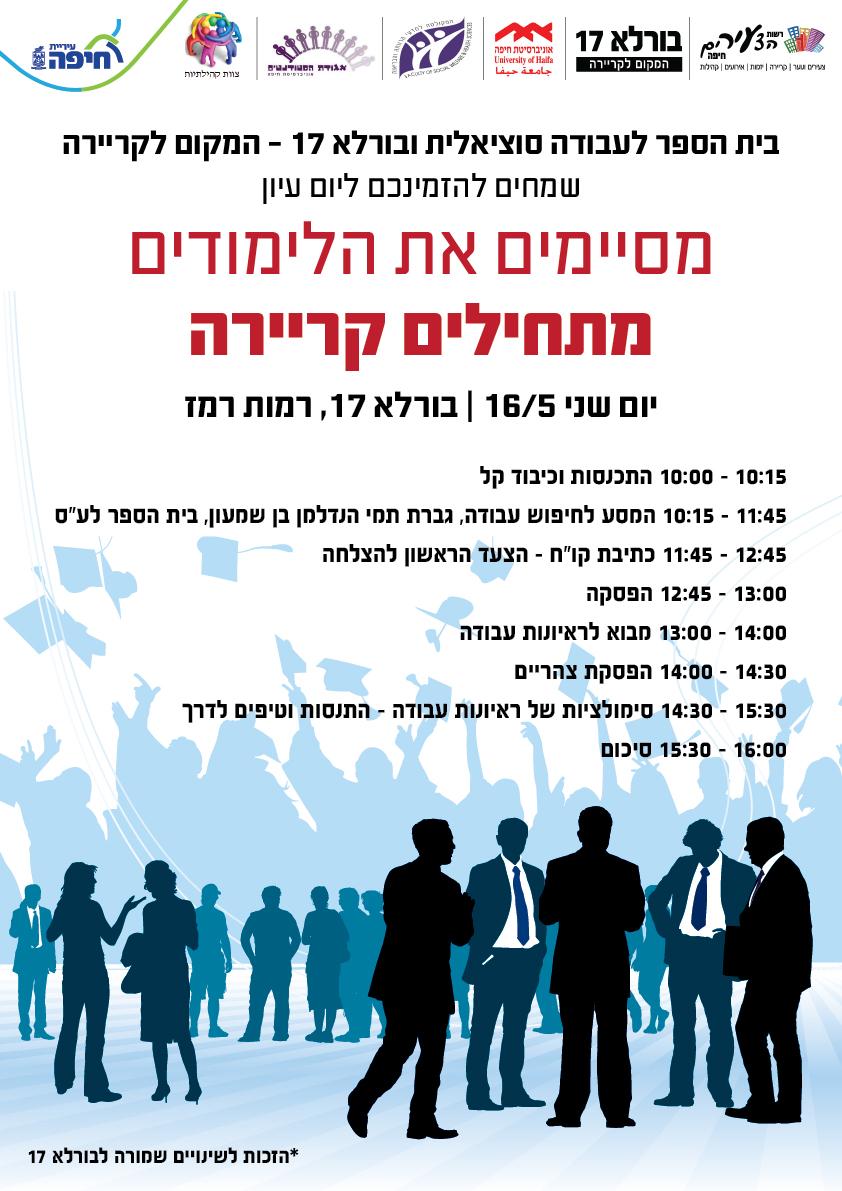 עיצוב מודעת מידע ליום עיון בבורלא 17 החממה לקריירה של רשות הצעירים חיפה