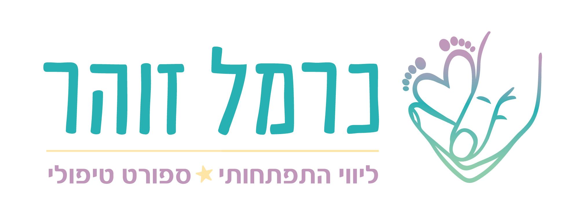 עיצוב לוגו עבור כרמל זוהר - ליווי התפתחותי וספורט טיפולי