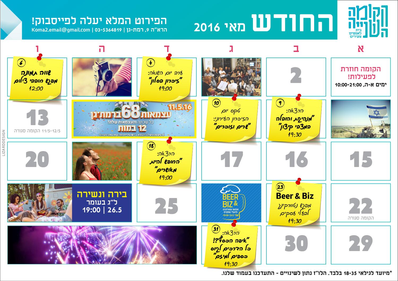 עיצוב לוח אירועים/פעילויות עבור הקומה השנייה