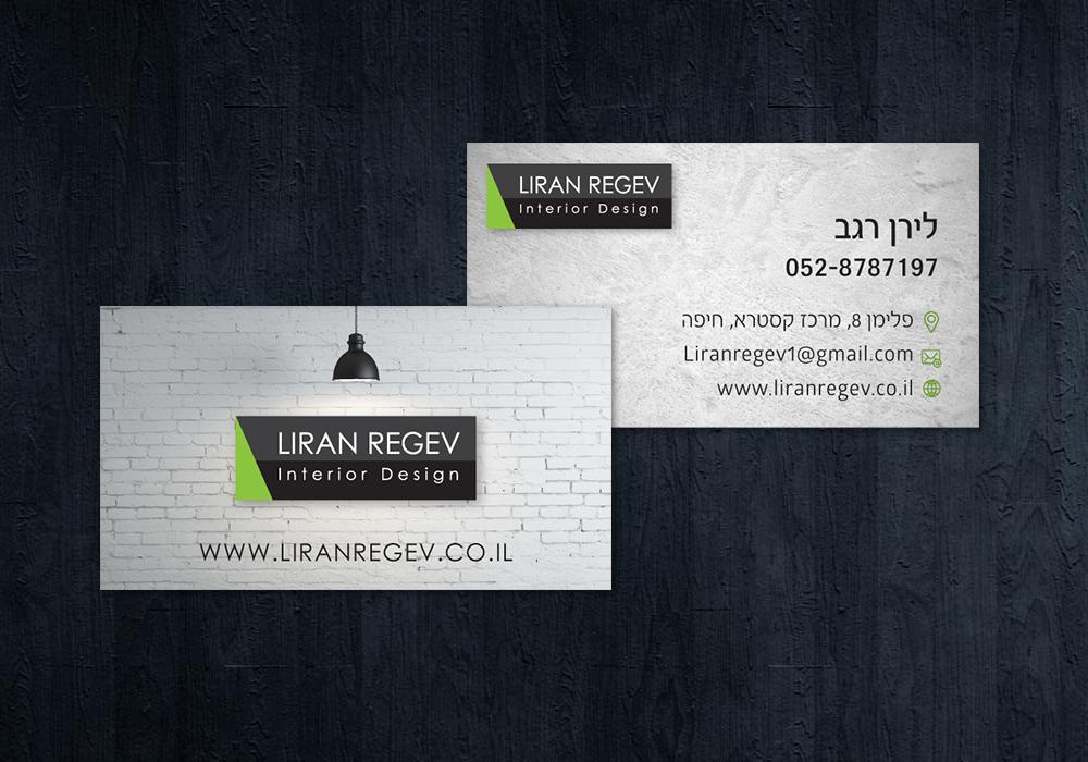 עיצוב כרטיס ביקור עבור לירן רגב