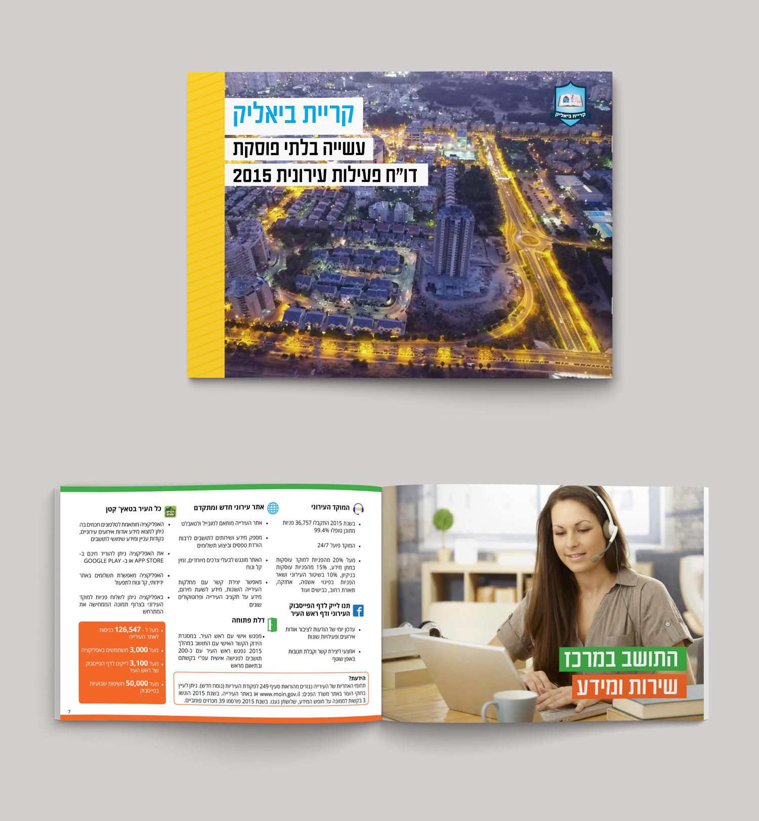 עיצוב חוברת דוח לתושב 2015 עבור עיריית קרית ביאליק