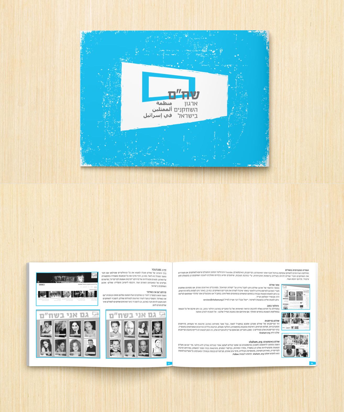 """עיצוב חוברת סיכום שנת 2013 עבור שח""""ם"""