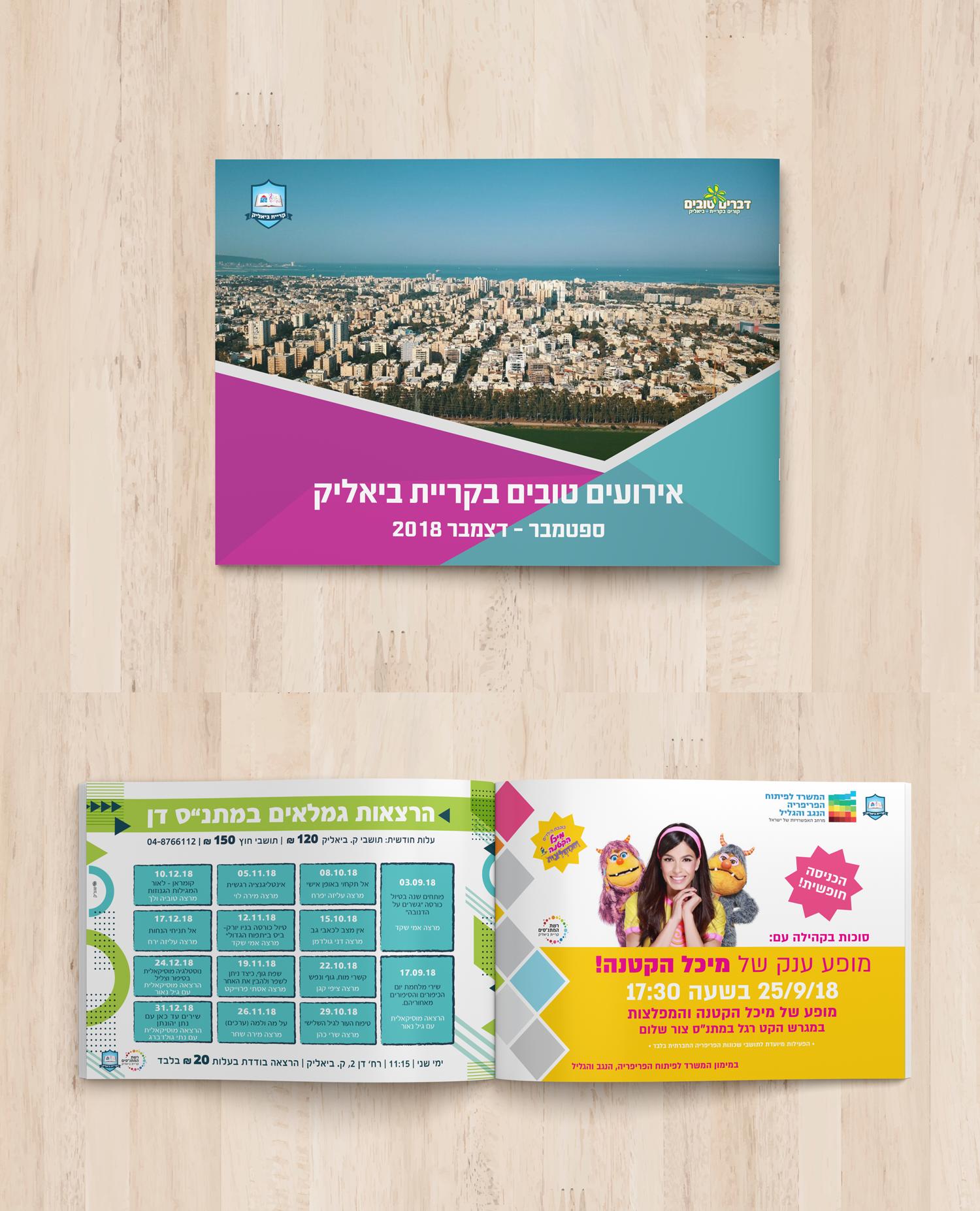 עיצוב חוברת אירועים עבור עיריית קריית ביאליק