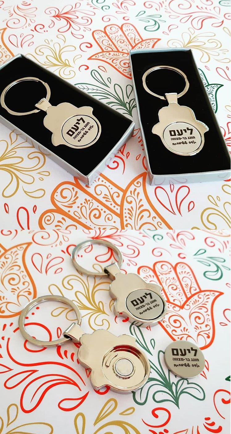 מחזיק מפתחות לעגלת קניות, בצורת חמסה עם הדפסה אישית מתנה לאורחים באירוע