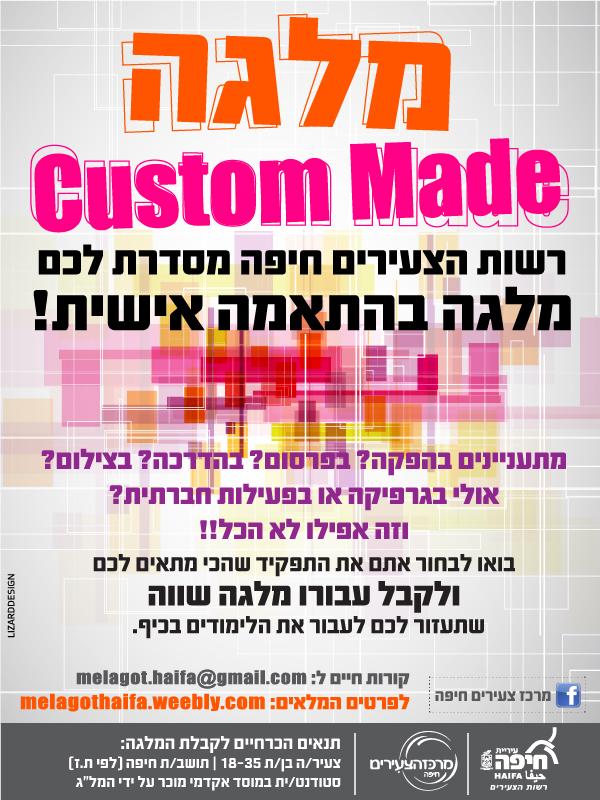 עיצוב פוסטר בנושא מלגה עבור רשות הצעירים חיפה