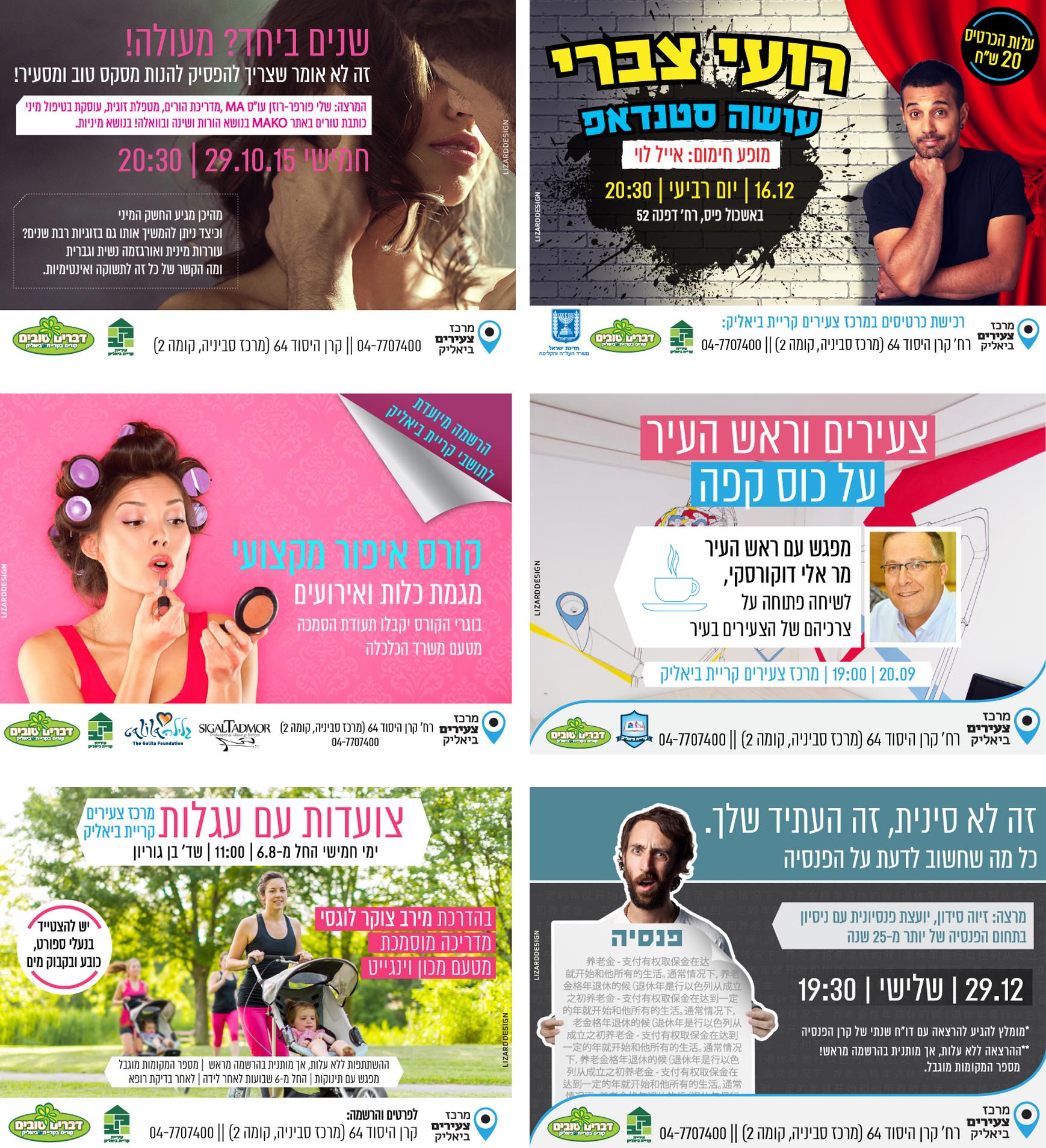 עיצוב פוסטים לפייסבוק עבור אירועים במרכז צעירים קריית ביאליק