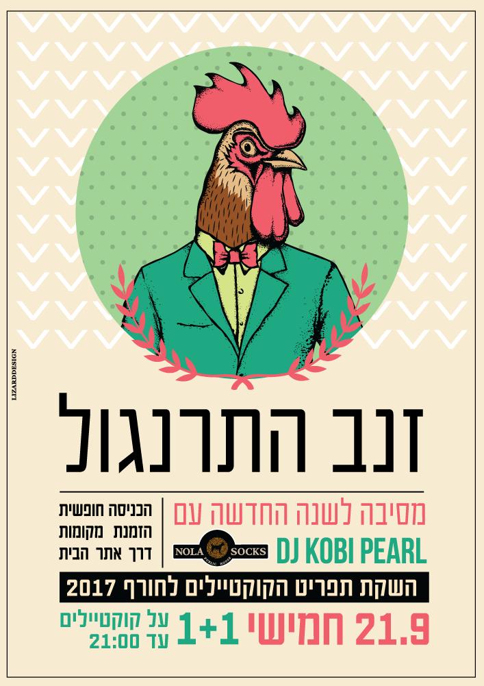 עיצוב פוסטר לכבוד מסיבה לשנה החדשה בפאב הנולה סוקס