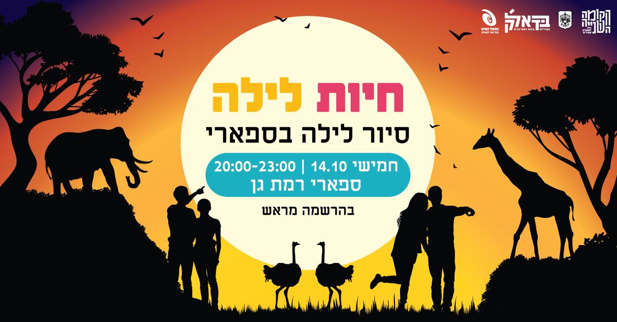 עיצוב פרסום לסיור לילי בספארי רמת גן