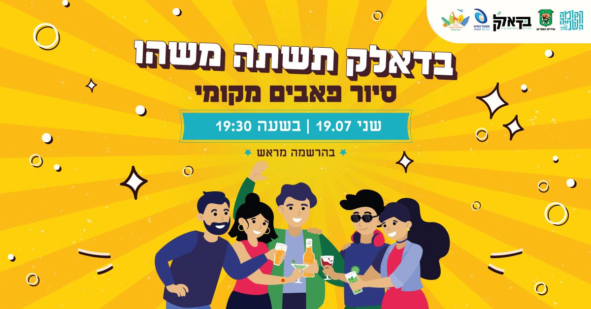 עיצוב פרסום לסיור פאבים מקומי עבור מרכז הצעירים של רמת גן - הקומה השנייה