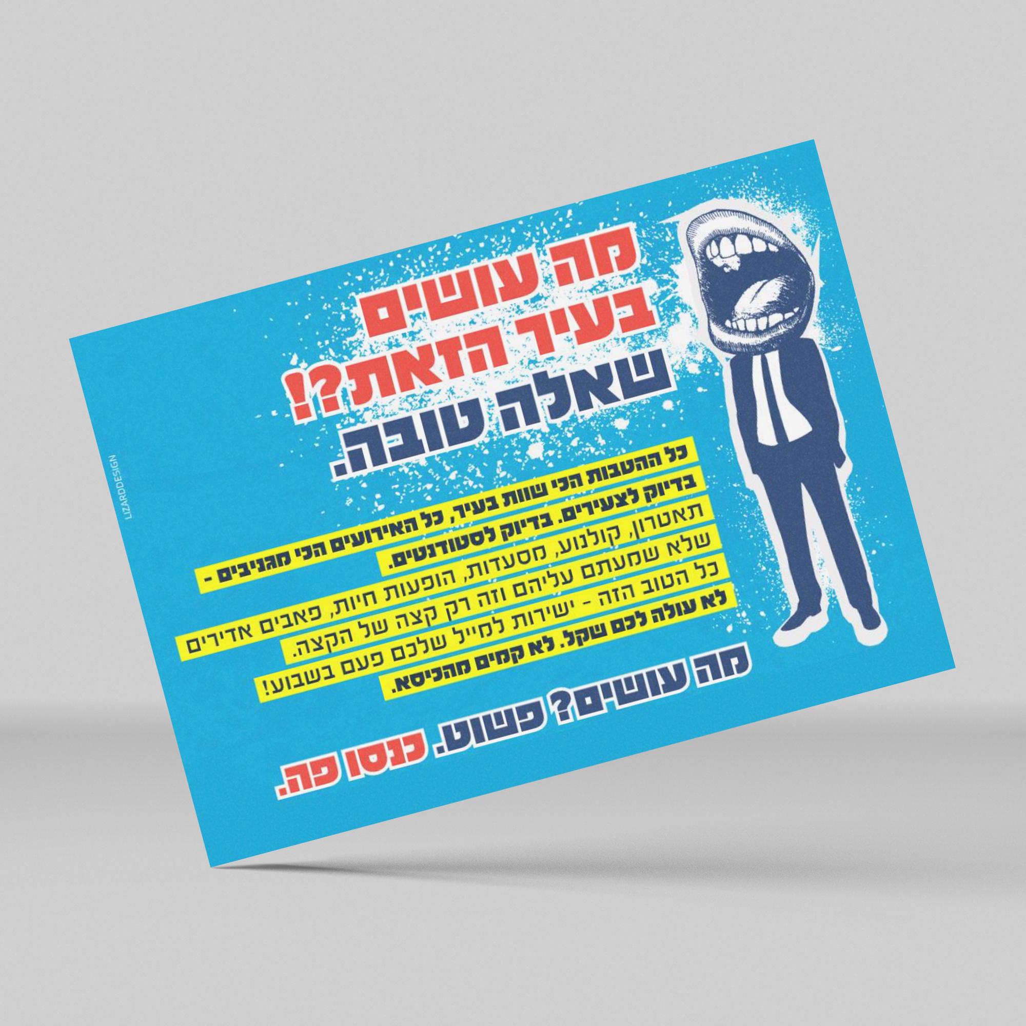 עיצוב גלויה להטבות של חיפאי VIP עבור רשות הצעירים חיפה
