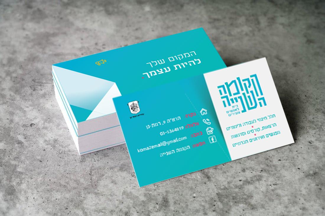 עיצוב-כרטיסי-ביקור-כלליים-עבור-הקומה-השנייה