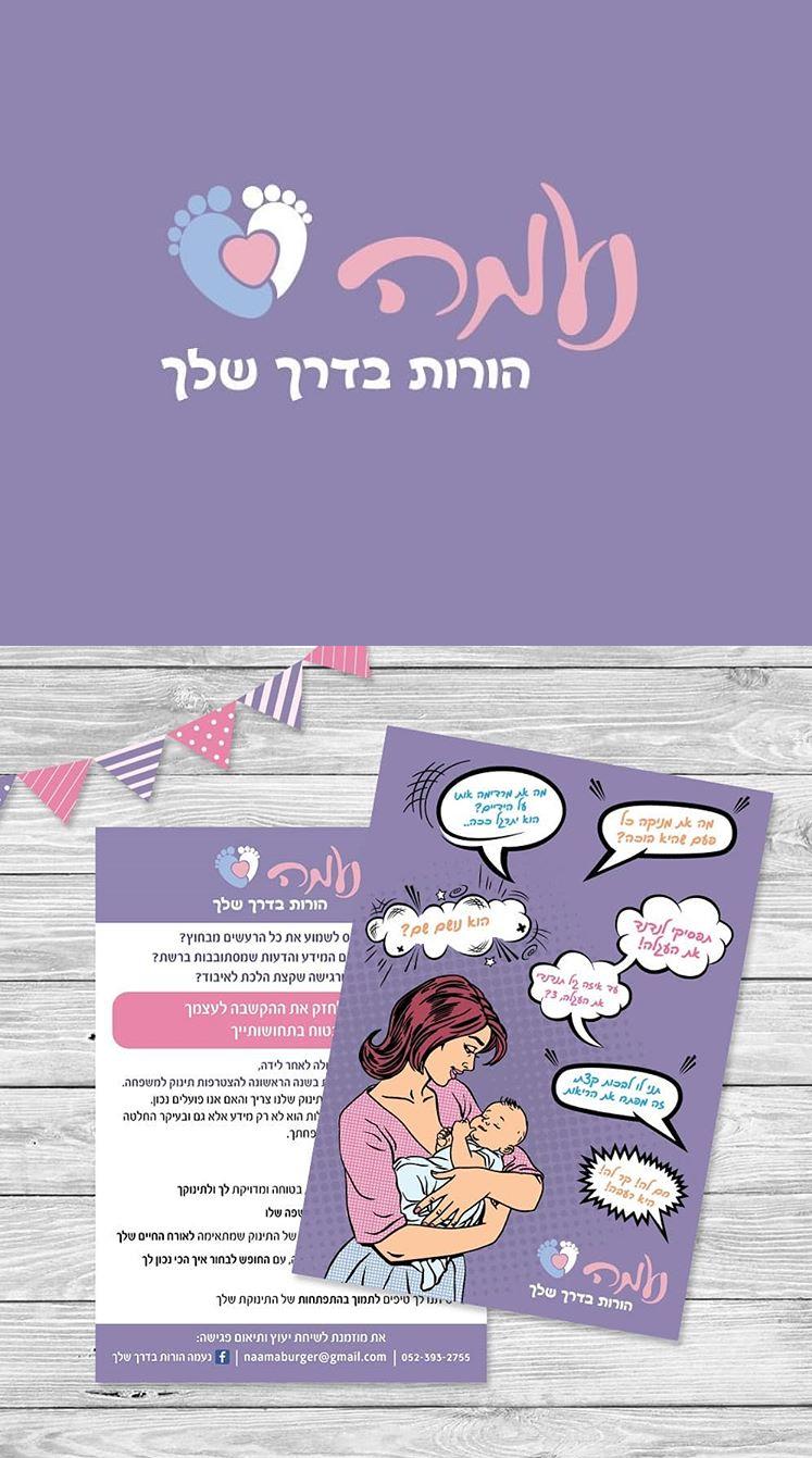 עיצוב לוגו וגלויה עבור נעמה בורגר