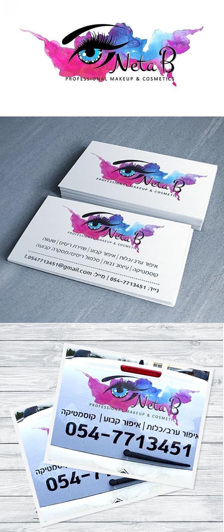 עיצוב-לוגו-,-כרטיסי-ביקור-,-מדבקות-לרכב-עבור-נטע-ב