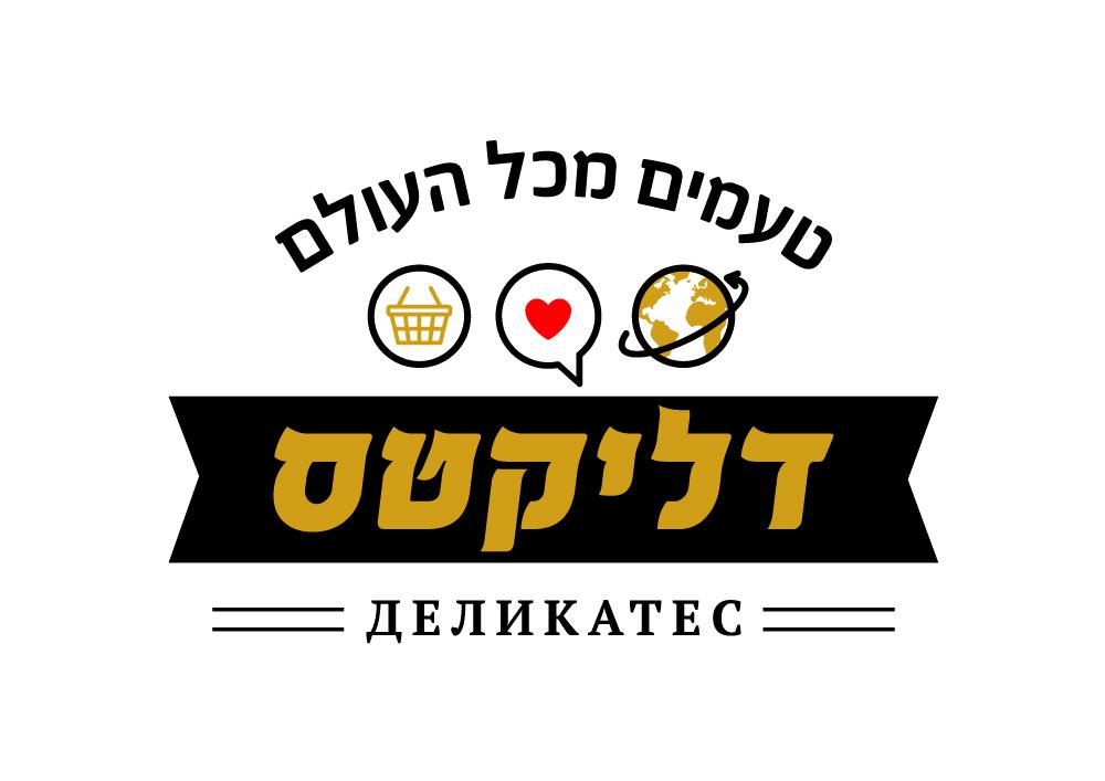 עיצוב לוגו לחנות דליקטס