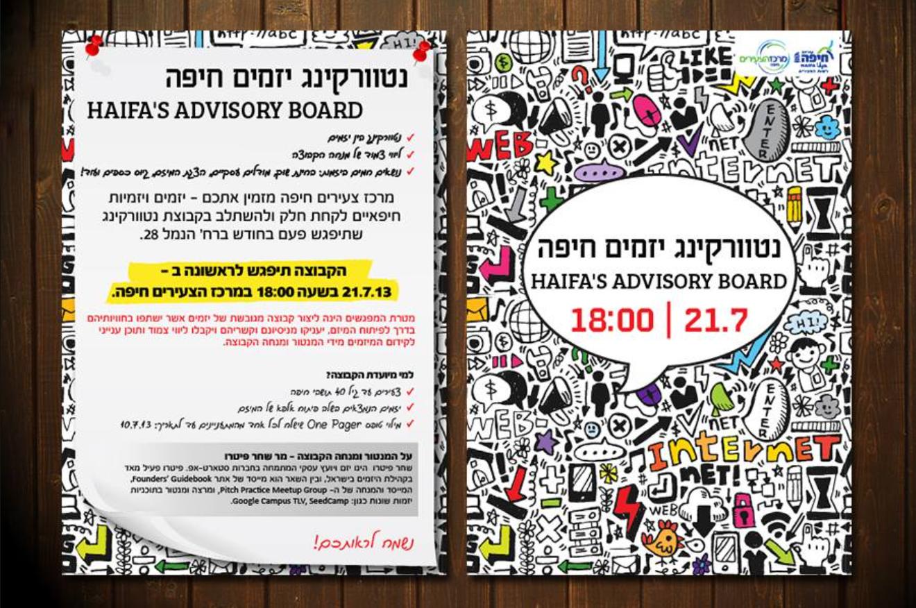עיצוב פלאייר דו צדדי לכנס נטוורקינג ליזמים צעירים עבור רשות הצירים חיפה