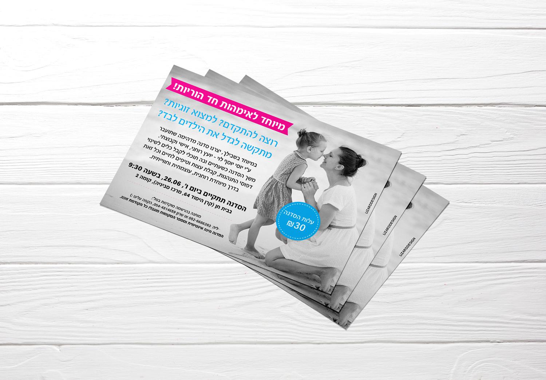 עיצוב פלאייר לסדנא עבור אמהות חד הוריות