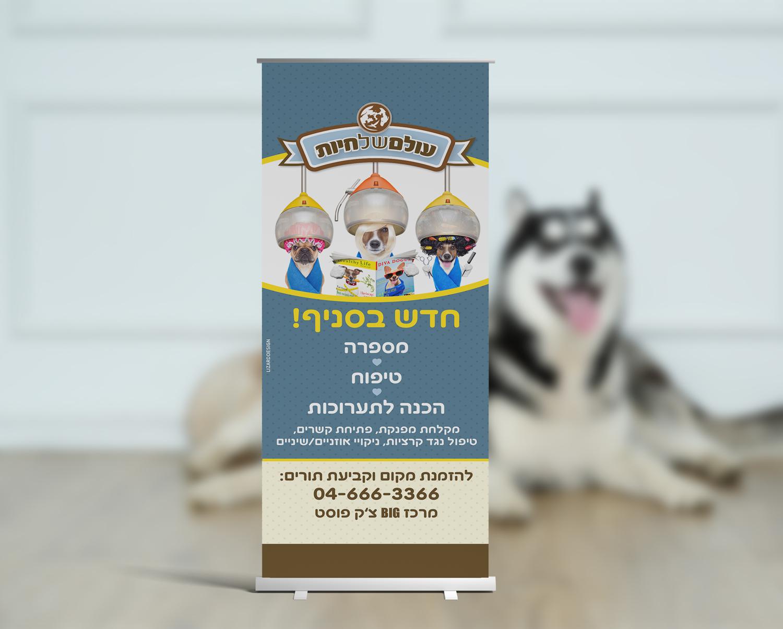 עיצוב רולאפ עבור עולם החיות חיפה
