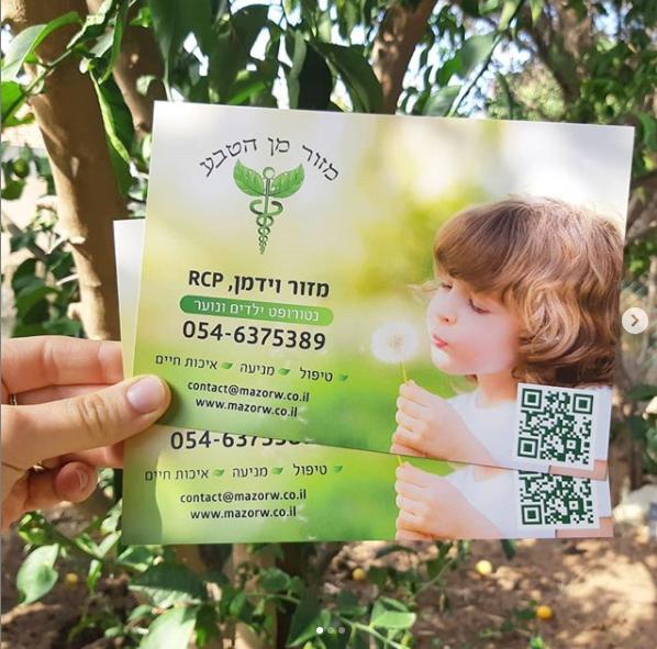"""גלויה דו צדדית/כרטיסי ביקור עבור """"מזור מן הטבע"""""""
