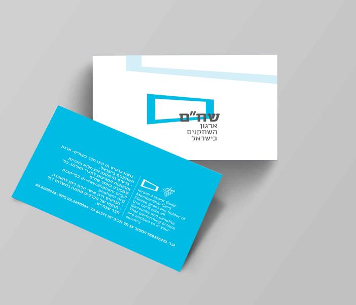 עיצוב כרטיס ביקור עבור שח''ם