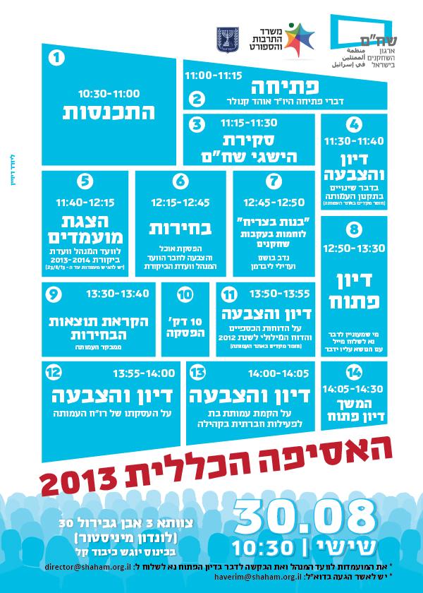 """עיצוב הזמנה להאסיפה הכללית 2013 של שח""""ם"""