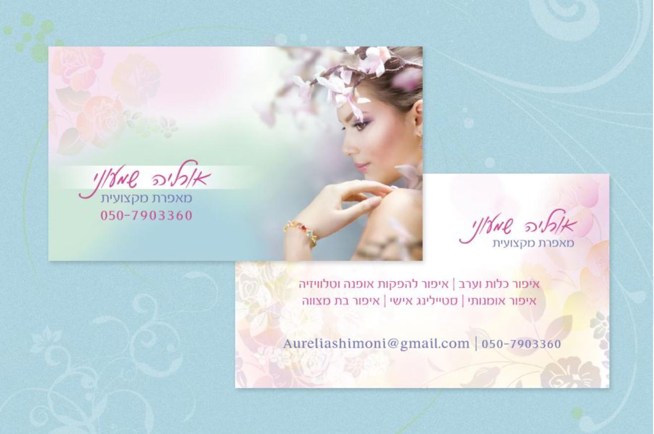 עיצוב כרטיסי ביקור עבור מאפרת מקצועית