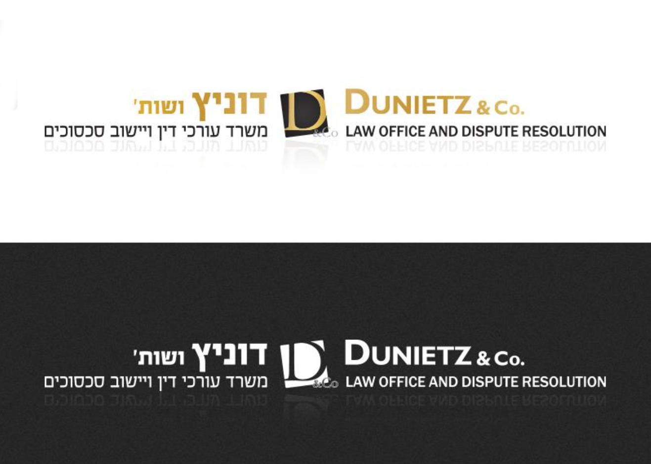 עיצוב לוגו עבור דוניץ ושות' - משרד עורכי דין