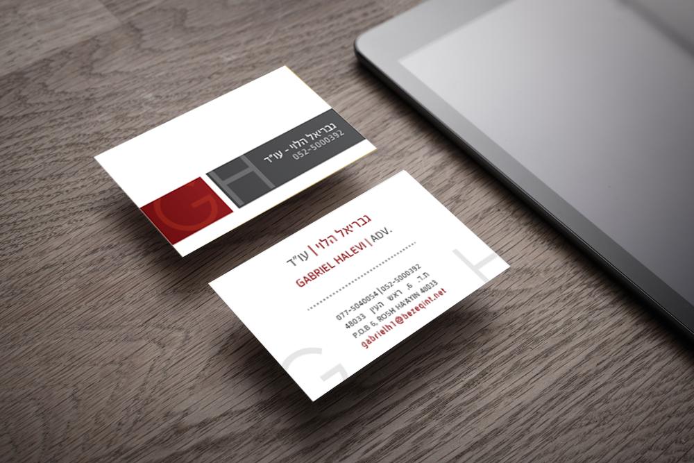 """עיצוב כרטיס ביקור עבור עו""""ד גבריאל הלוי"""