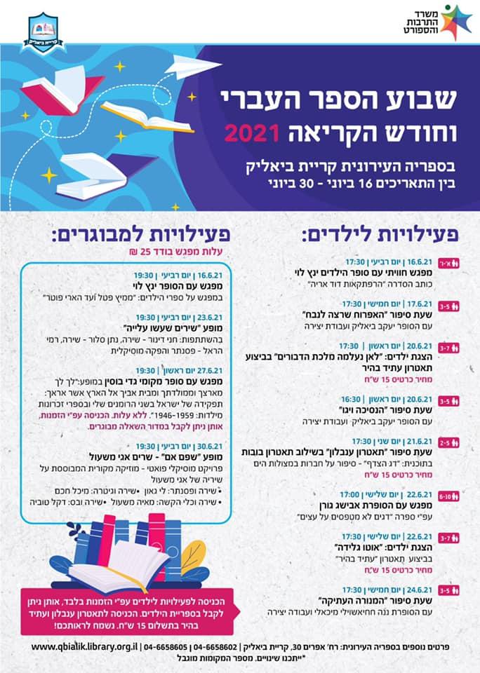 עיצוב פרסום פוסטר עבור שבוע הספר העברי בקריית ביאליק