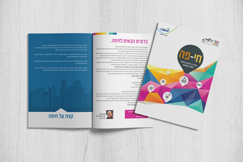 עיצוב חוברת לסטודנטים עבור רשות הצעירים חיפה