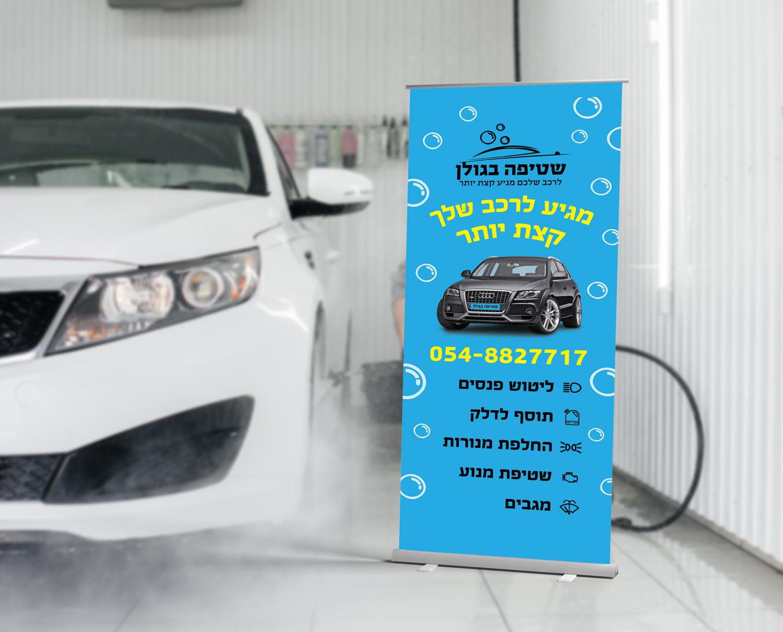 עיצוב רולאפ פרסומי עבור שטיפת רכבים