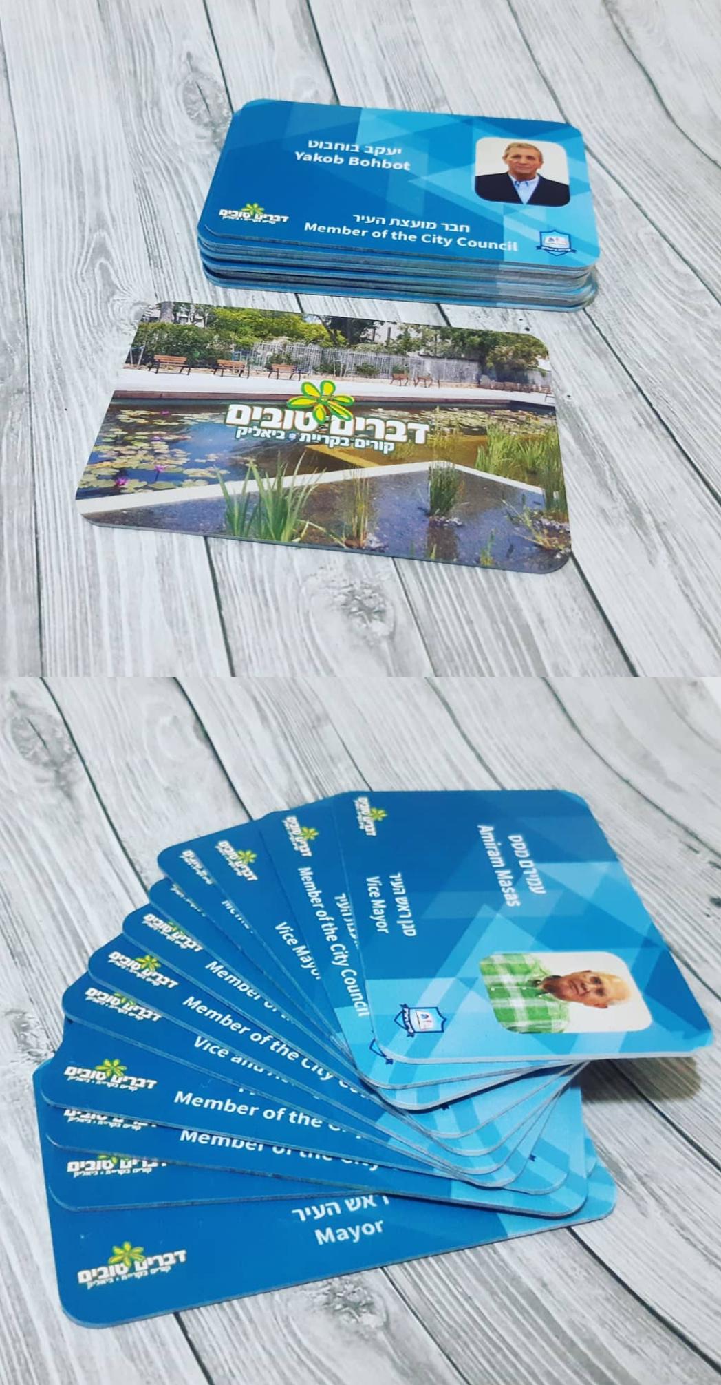 עיצוב והדפסת כרטיסי פלסטיק אישיים עבור חברי מועצת העירייה של קריית ביאליק