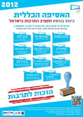 האסיפה-הכללית 2012