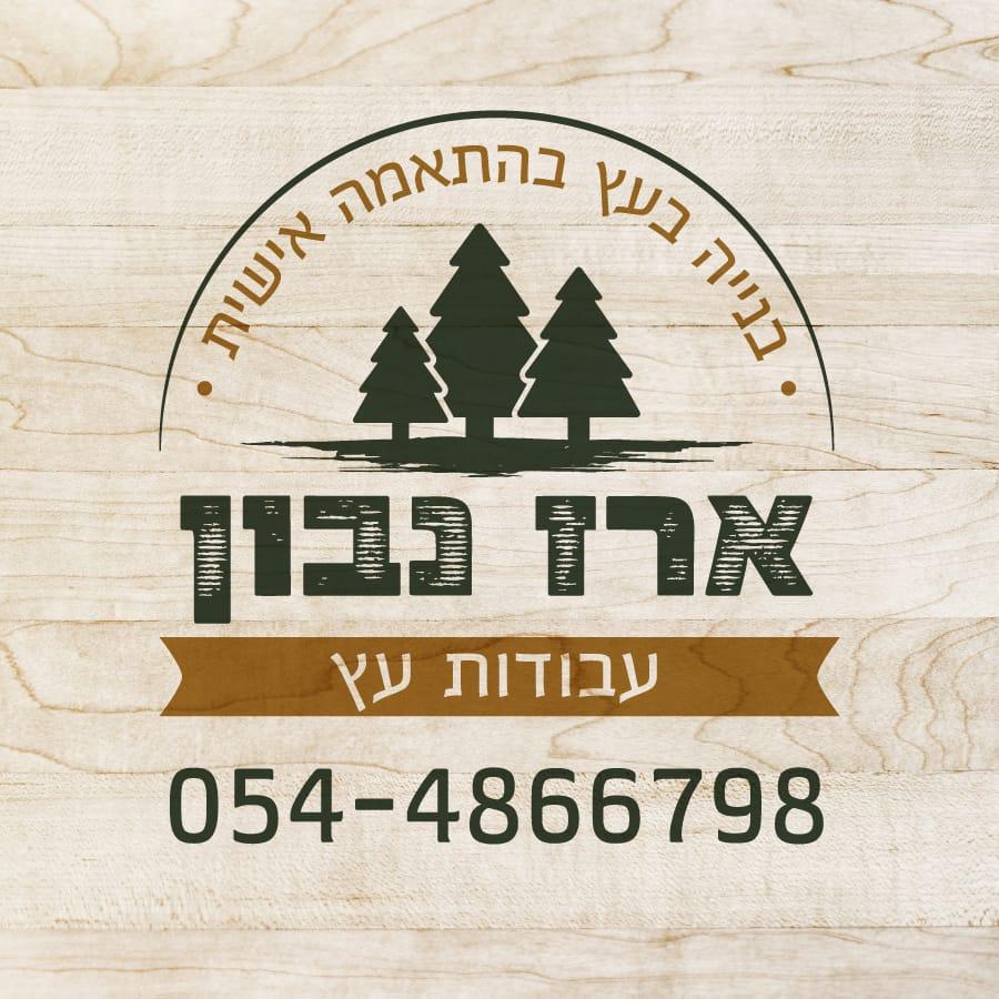 עיצוב לוגו עבור ארז נבון