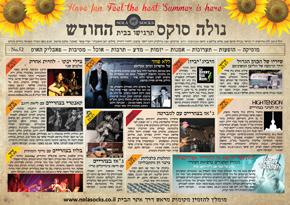 לוח אירועים יולי 2013