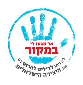 עיצוב לוגו לקמפיין
