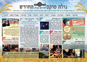 לוח אירועים מאי 2013