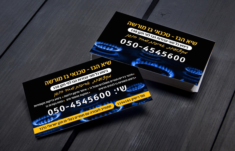 עיצוב כרטיס ביקור עבור טכנאי גז